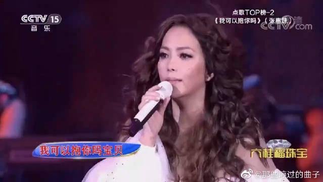 张惠妹深情演唱经典老歌,声音优美,听着就是一种享受