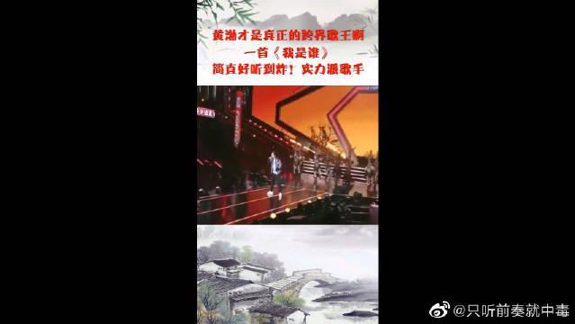 黄渤才是真正的跨界歌王啊,一首《我是谁》,简直好听到炸!