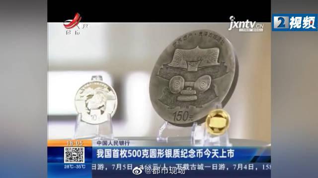 我国首枚500克圆形银质纪念币7月6日上市
