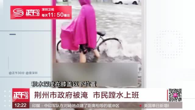荆州市政府被淹 市民蹚水上班