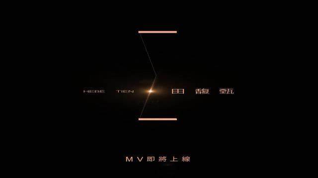 田馥甄 〈一 一〉MV 放出預告……