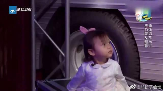 甜馨在蜡像馆看到贾乃亮,真爸爸假爸爸分不清,瞬间不淡定了