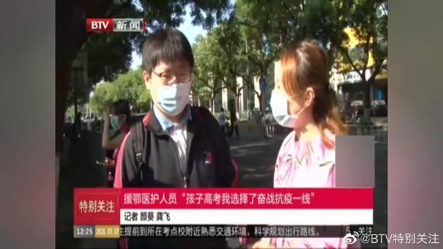 """北京援鄂医护人员""""孩子高考我选择了奋战抗疫一线"""""""