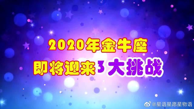 """2020年,金牛座即将迎来3大挑战,""""事业""""是关键词!"""