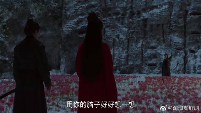 任嘉伦&张慧雯 林若寒扬言要亲手毁了赤华珠……