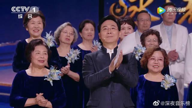 廖昌永和老科学家合唱团同台合唱《祖国不会忘记》