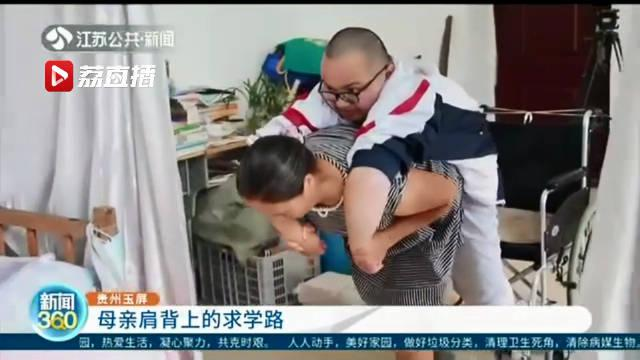 渐冻症男孩将参加高考 母亲做保洁员陪读12年