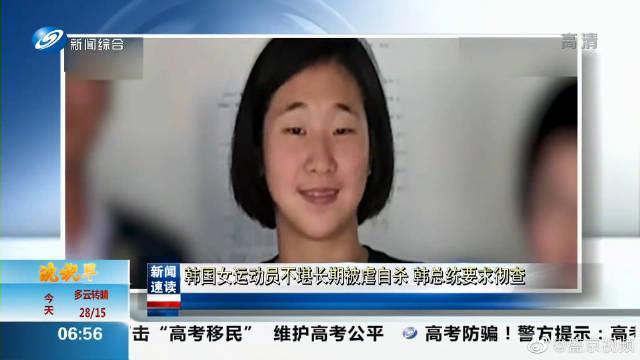 韩国女运动员不堪被虐自杀 韩总统要求彻查