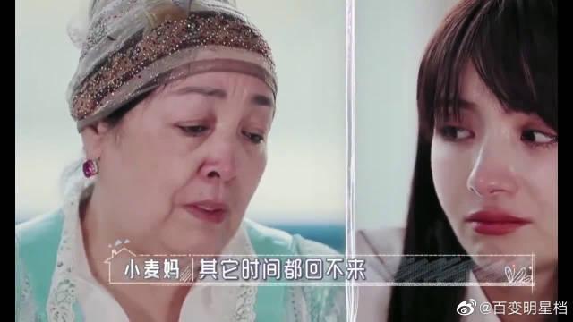 妈妈哭诉女儿远嫁没人陪 麦迪娜担心母亲病情内疚到哭泣,心疼