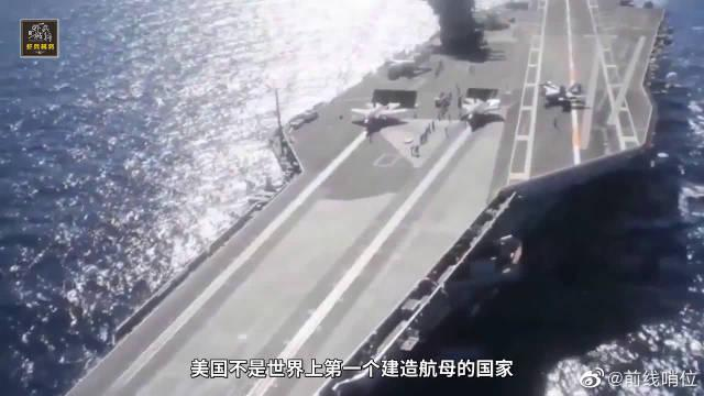 这一艘航母比辽宁舰还小,为何能搭载75架战机?折腾精神值得学习