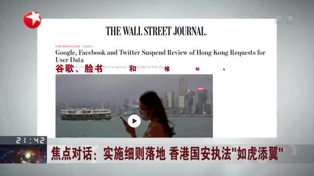 """实施细则落地  香港国安执法""""如虎添翼"""":多家社媒声明——暂停处理香港特区政府索取用户数据的要求"""