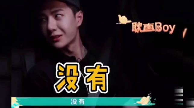 王一博采访惜字如金~ 节目组快被逼疯了,哥哥太耿直了!