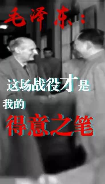 """哪场战役是毛泽东心中的""""得意之笔""""?"""
