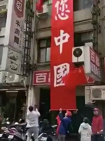 台湾街头,升国旗唱国歌
