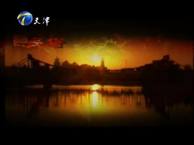 纪录片《茶话》第四十三集 茶与文化艺术 茶与中国画 .