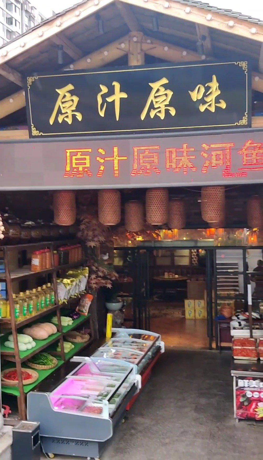 今天美食管家刘江带你一起探店——原汁原味河鱼馆