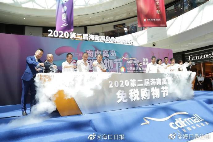 第二届海南离岛免税购物节启动,亿元优惠券大派送同步上线!