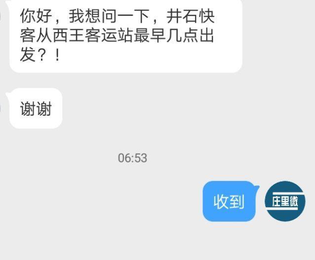 博友:我想问一下,井石快客从西王客运站最早几点出发?