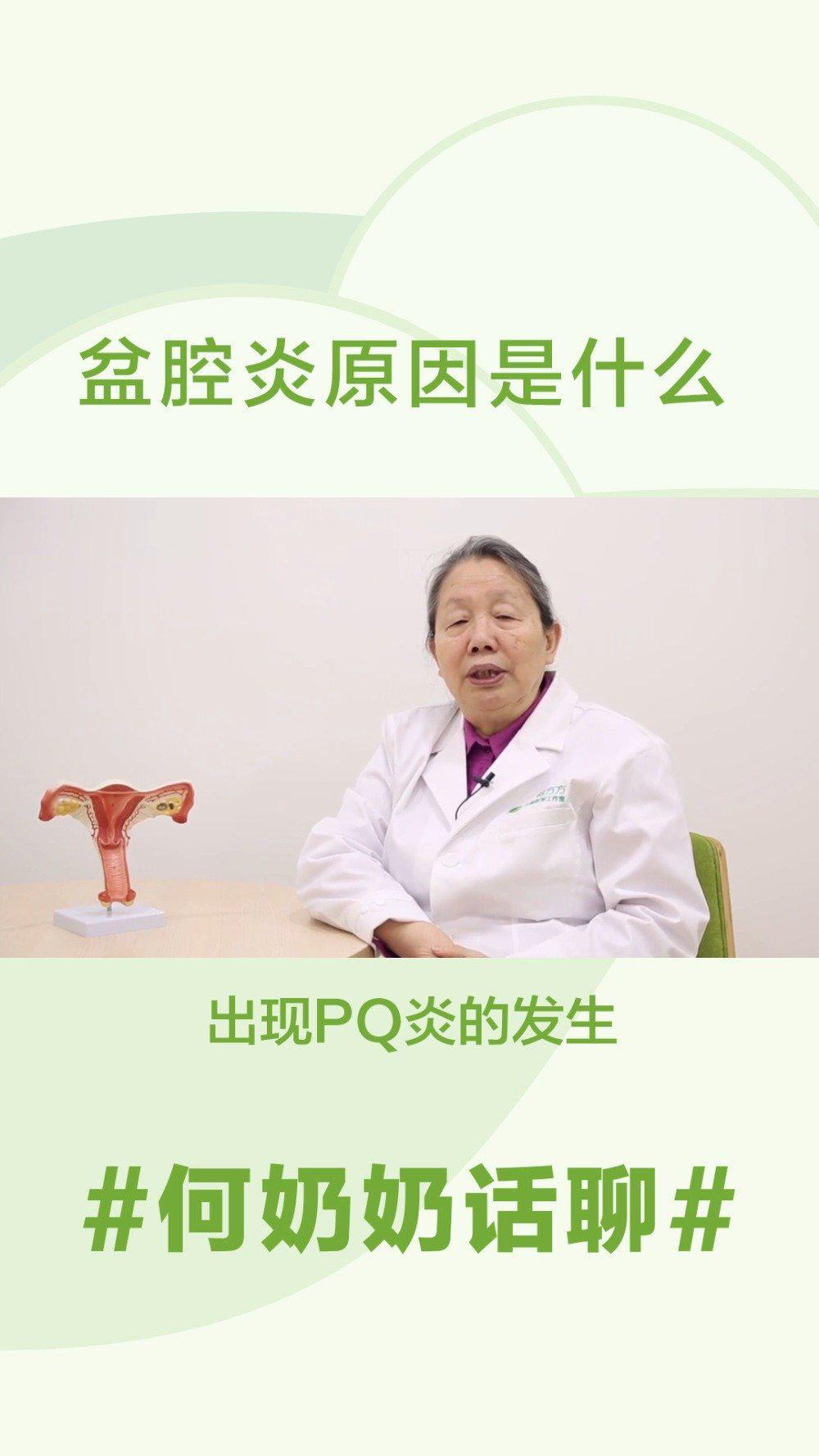 盆腔炎主要是指子宫、双附件炎症……