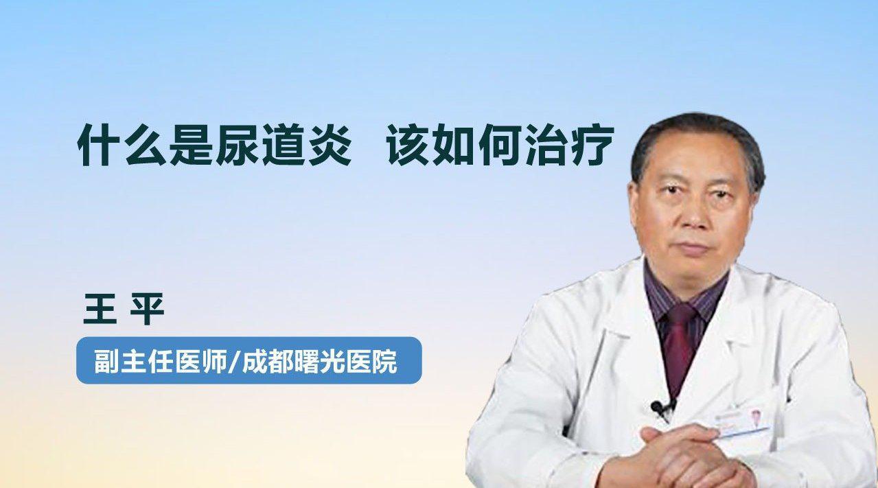 什么是尿道炎?又该如何治疗?