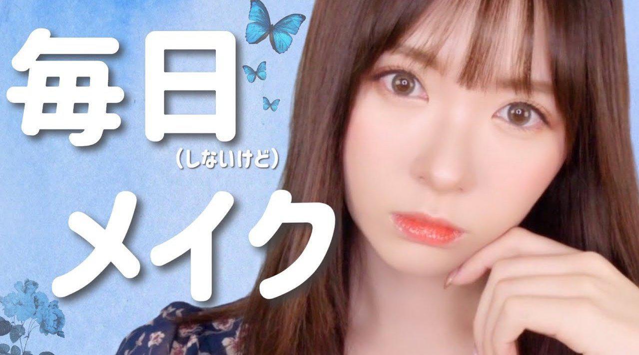 「日系夏季日常妆容🍊」 CR.Kawanishi Mikiかわにしみき