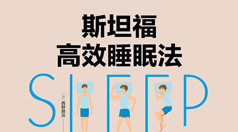 樊登讲《斯坦福高效睡眠法》睡眠第一个开关:温度℃