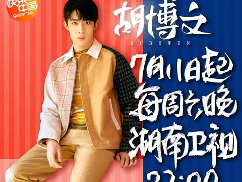 """湖南卫视《运动吧少年》官宣""""体育男孩""""胡博文海报"""