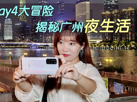 荣耀Play4大冒险:揭秘那些广州年轻人晚上去的好地方