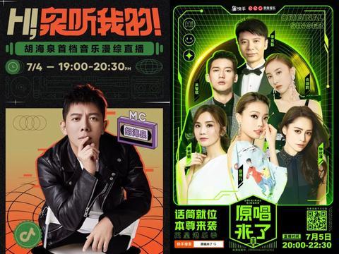 抖音快手的音乐直播王牌,会是华语乐坛的未来吗?