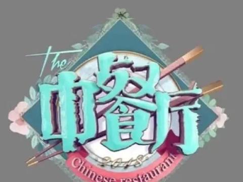 《中餐厅》开录,赵丽颖路透被热传,原定的嘉宾虞书欣却被换人了