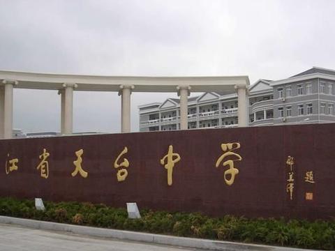 浙江台州最好的6所高中(附2019年高考成绩)