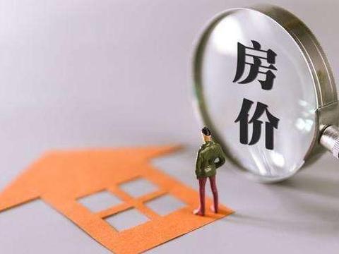 """马云""""房价如葱""""预言能不能成真?专家表示,主要看这三方面!"""