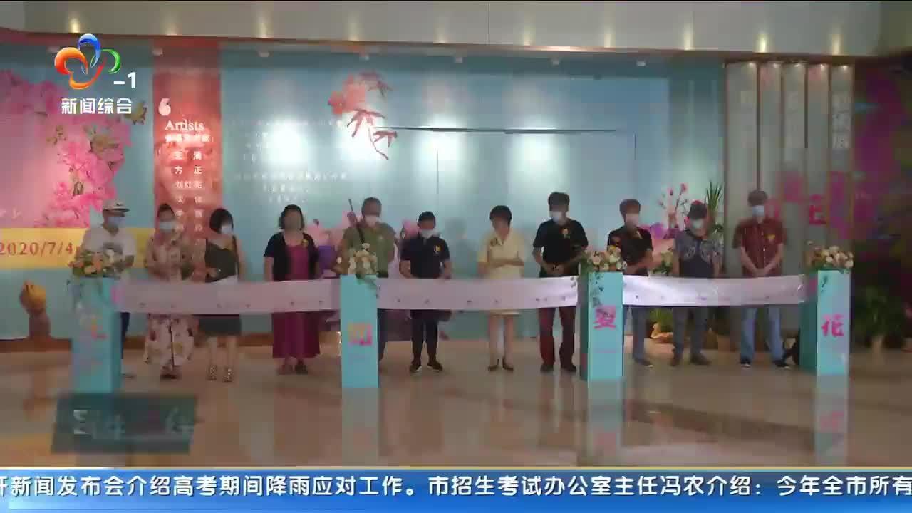 《生如夏花》艺术展在武汉天地壹方开展