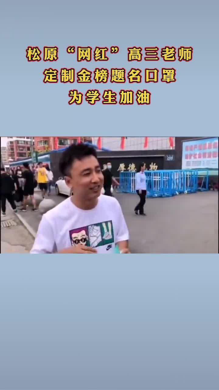 """松原""""网红""""老师定制金榜题名口罩……"""