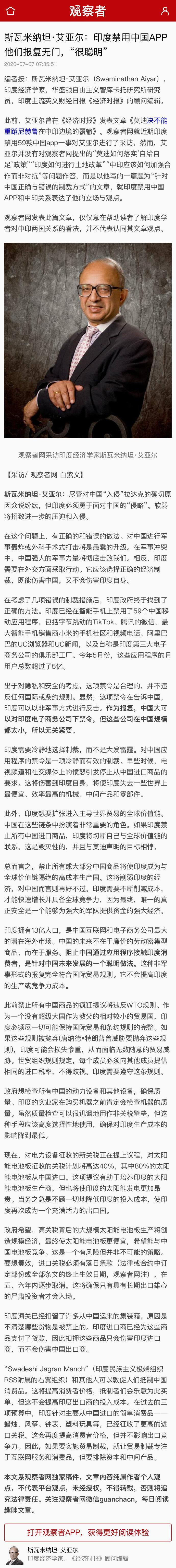 禁用中国APP他们报复无门……