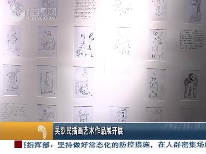 吴烈民插画艺术作品展开展