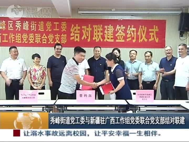 秀峰街道党工委与新疆驻广西工作组党委联合党支部结对联建