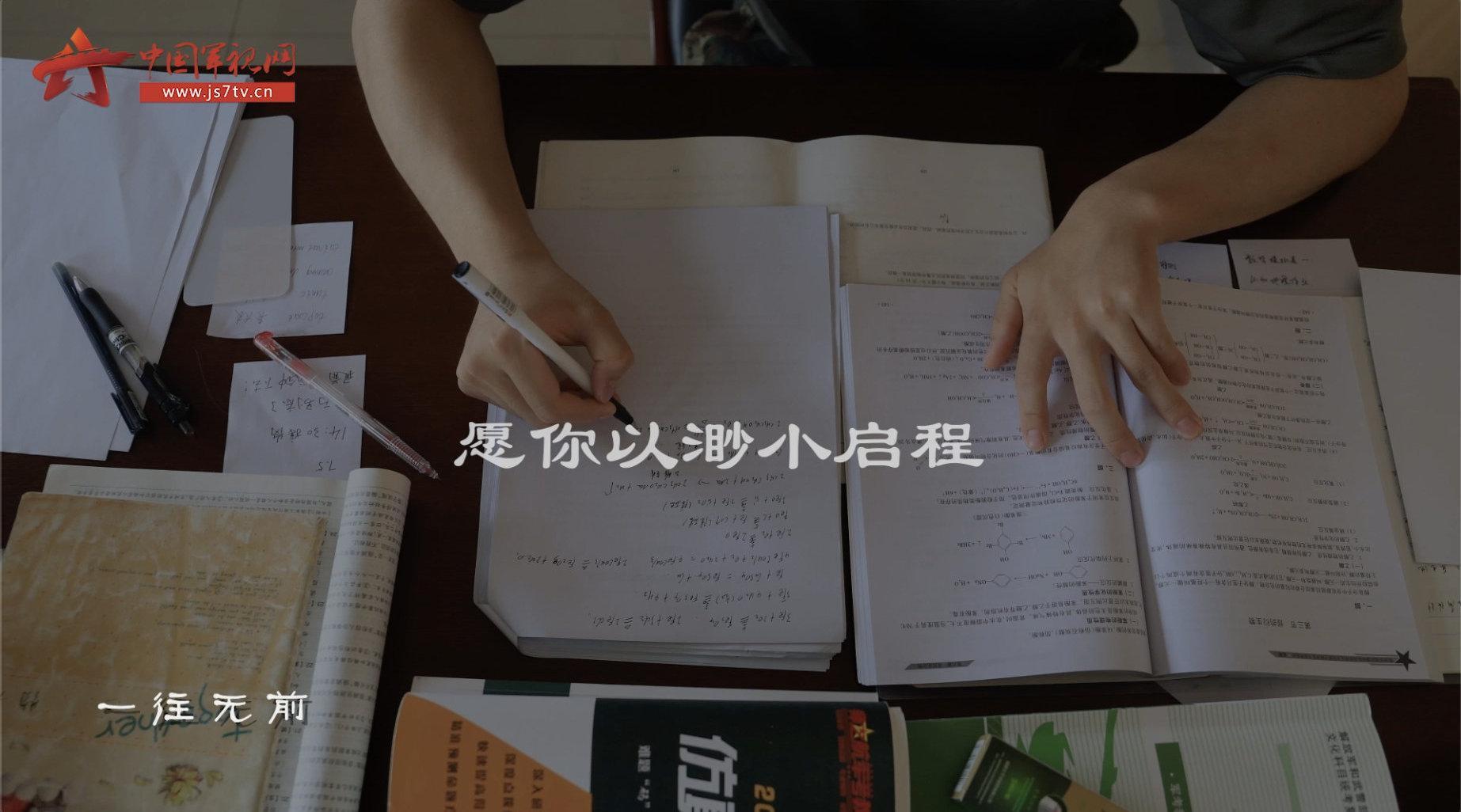 冲刺吧,少年!@东风快递 版《梦想天空分外蓝》为军考学子加油