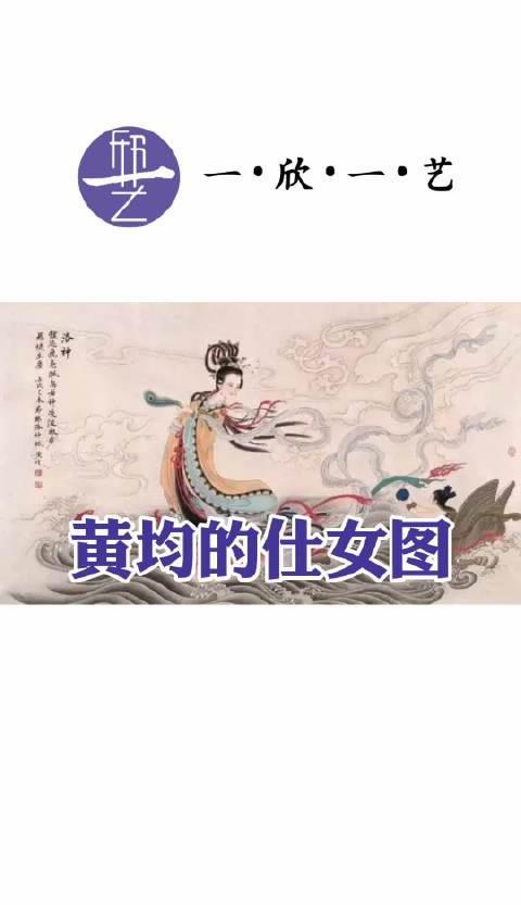 艺术家日历——中国工笔人物画画家黄均
