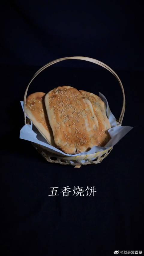 北方面食南方米饭,今天做个鲁南特色主食,五香烧饼也叫缸贴子!
