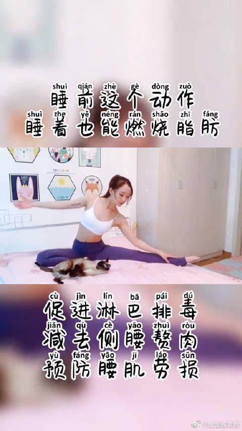 初学者睡前瑜伽,懒人福利 一个动作减去侧腰肉肉,同时放松身心