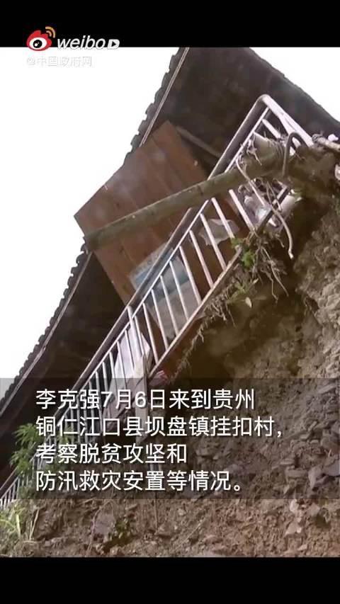 李克强看望贵州大山深处的受灾贫困户