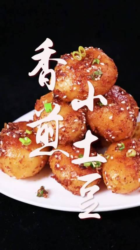 香煎小土豆做法