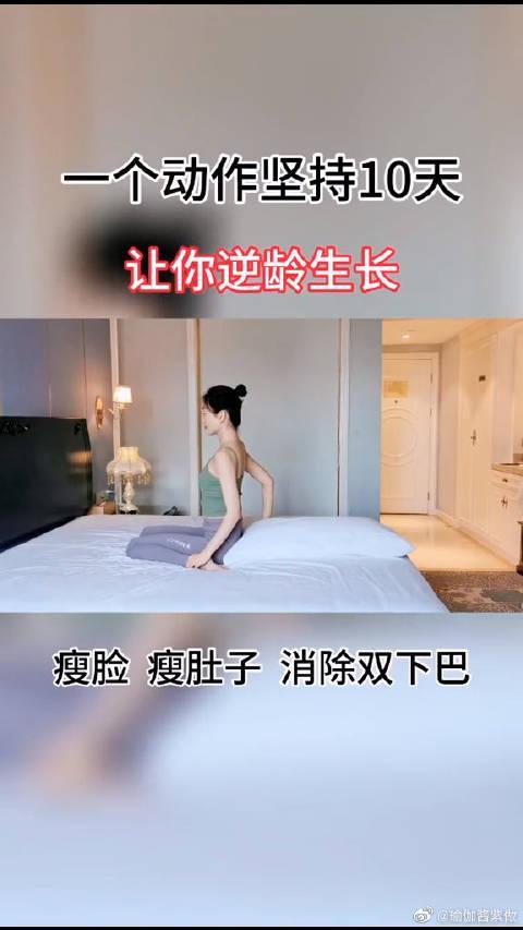 每天睡觉前静躺10分钟,瘦大小腿,瘦肚子,缓解痛经,消除副乳……