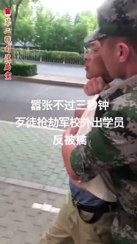 胆肥啊!嚣张不过三秒钟,歹徒抢劫军校外出学员反被擒!
