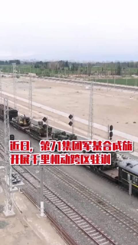 行程数千公里!第71集团军某合成旅开展跨区驻训!(中国军视网)