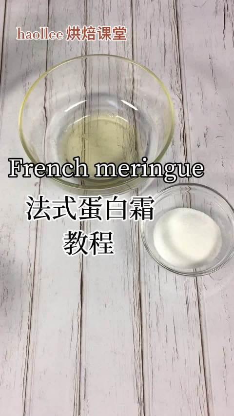 法式蛋白霜