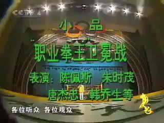 陈佩斯 朱时茂 小品《职业拳王卫冕战》。这段并未被大家所熟知