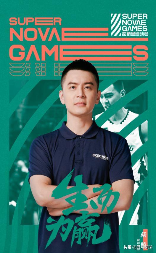 邓亚萍再次担任超新星运动会总教练,乒乓球项目依然无缘