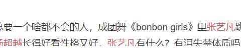 """徐艺洋和张艺凡的""""补位之争"""",杨超越躺枪,总有一个人是摆设?"""